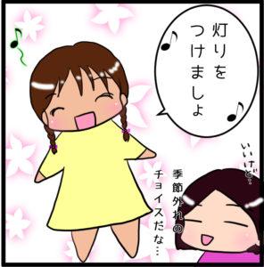 【育児 漫画】4歳児の歌う童謡の歌詞とは?(ひな祭り)