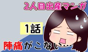 【出産 漫画】2人目の出産 1話★促進剤の前日に自然陣痛を起こすための対策