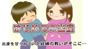 【出産 漫画】1人目出産!長女を妊娠するまでに挑戦した妊活対策