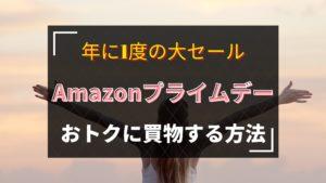【Amazonプライムデー】セールでお得に買物する方法を攻略しよう!