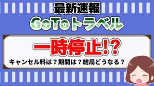 【最新情報】GoToトラベルキャンペーン一時停止?!キャンセル料や期間は?結局どうなる?