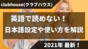 最新!Clubhouse(クラブハウス)英語で読めない!日本語設定や基本の使い方