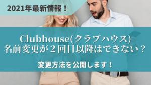 Clubhouse/クラブハウスの名前変更が2回目以降はできない?方法を公開します