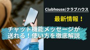 Clubhouse/クラブハウスのDMチャット機能でメッセージが送れる!使い方解説!