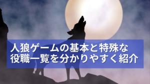 人狼ゲームの基本と特殊な役職一覧を分かりやすく紹介